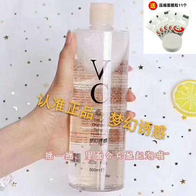 VC水爽肤水大瓶补水美白收缩毛孔控油保湿化妆水泰国同款正品学生