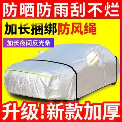 汽车车衣车罩防晒防雨隔热专用防尘加厚四季通用夏季遮阳车套外罩