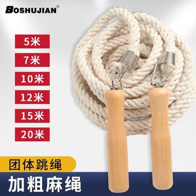 加粗成人多人跳绳长绳子棉麻集体5/7/10/20米儿童小学生团体大绳