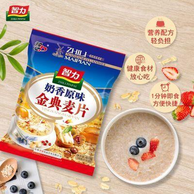 智力奶香原味金典燕麦片480g冲泡冲饮即食小袋装代餐营养早餐食品