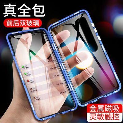 小米10手机壳小米10Pro保护套双面玻璃透明金属全包式硬壳万磁王