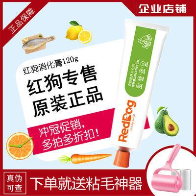 【红狗专卖】红狗消化膏120g 改善消化不良症状 腹胀呕吐挑食厌食