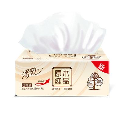 清风抽纸原木纯品整箱批发卫生纸巾120抽家用面巾纸实惠装餐巾纸