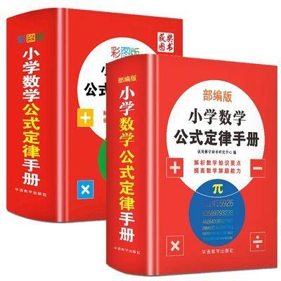 彩图版小学数学公式定律手册小学生1-6年级数学辅导词典工具书籍