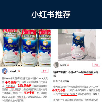 2020新品日本进口cow牛乳石碱沐浴露乳美白泡沫牛奶玫瑰正品持久