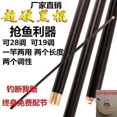 精品黑棍鱼竿19调4.5台钓竿28调超轻长节手竿5.4米超硬碳素钓鱼杆