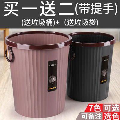 【买1送2】垃圾桶家用无盖大号压圈客厅厨房卫生间办公室分类干湿