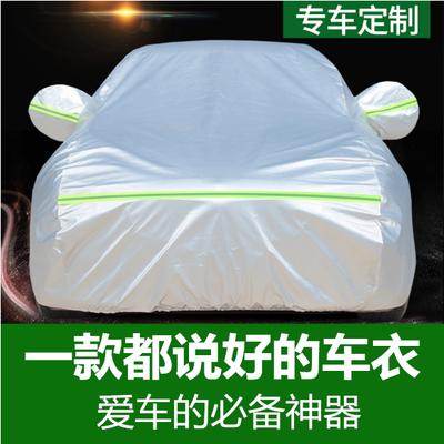 2020款长安CS75plus CS55plus CS75车衣车罩加厚防雨防晒汽车车套