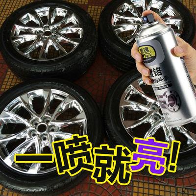 汽车轮毂修复金属翻新自喷漆不锈钢圈镀铬手喷漆电镀防锈改色喷漆