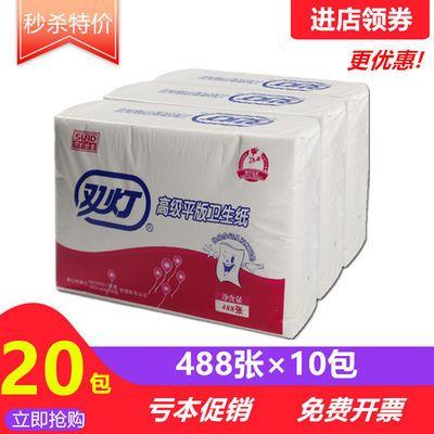 【可选顺丰配送】双灯精品488张20包平板卫生纸厕纸家用草纸手纸