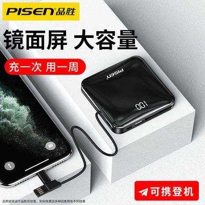 品胜迷你充电宝10000毫安超大容量便携vivo/oppo小米学生移动电源