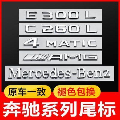 奔驰尾标 新E级E300L C260L S GLC A四驱后车标字标AMG数字贴标