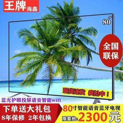 王牌80寸4K平板液晶电视机50 55 65 70 75智能网络wifi语音高清42