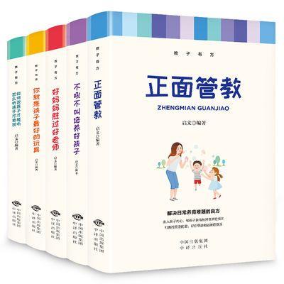 教子有方正面管教不吼培养好孩子好妈妈胜过好老师教育孩子的书籍