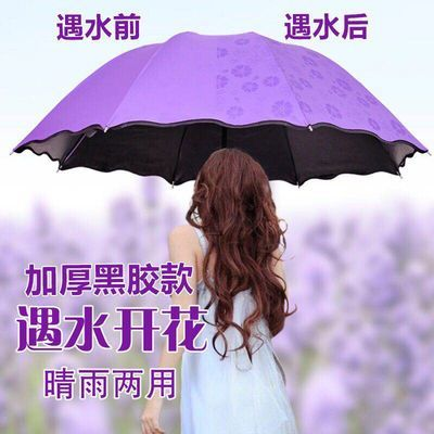 遇水开花雨伞折叠女学生韩版小清新遮阳伞两用ins风太阳伞少女