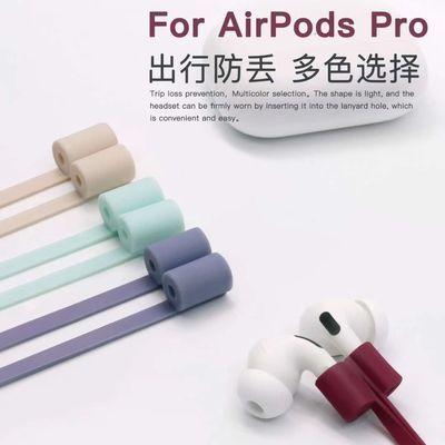 苹果无线蓝牙耳机AirPods1二代防丢绳磁吸华为freebuds2荣耀小米