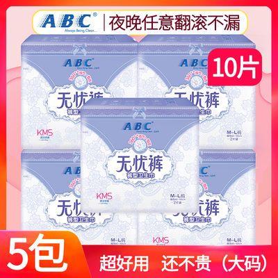 Free ABC裤型卫生巾安心裤 学生少女量多夜用防漏甜睡无忧裤M-L