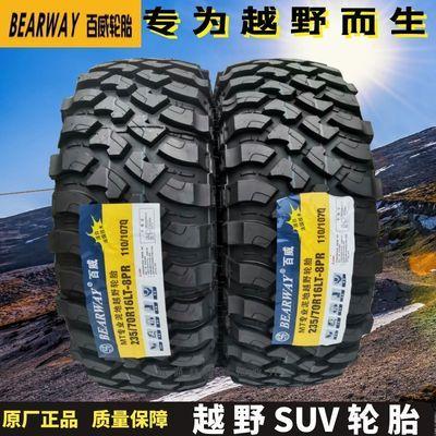百威越野轮胎全地形at越野轮胎泥地胎265/65R16R17皮卡改装加宽MT