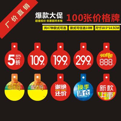 炸贴促销牌商品标价牌折扣牌100张中号价格牌价格标签POP广告纸爆