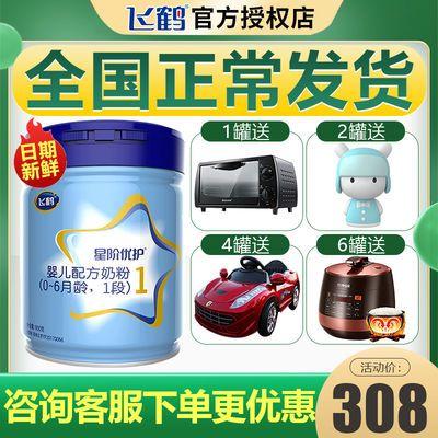 【现货48小时直发】飞鹤奶粉1段 星阶优护婴幼儿牛奶粉一段罐900g