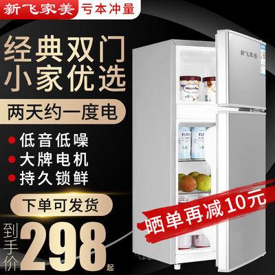 新飞冰箱家用小型双门式冷冻藏宿舍三开门节能租房单门迷你小冰箱