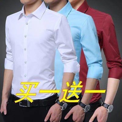 买一送一男士春秋季长袖白衬衫薄款职业装韩版修身商务大码衬衣男