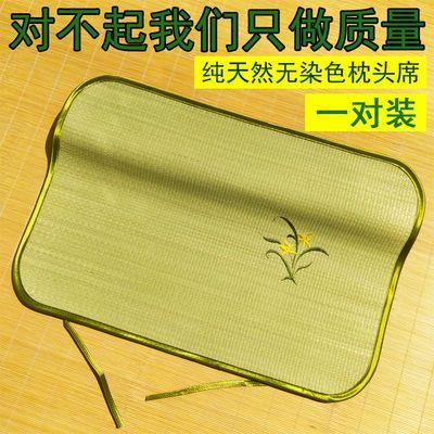 草席枕头套夏季一对装草枕片成人枕芯套学生宿舍单人枕席透气枕巾