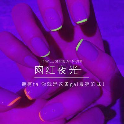网红夜光指甲油不可剥持久防水荧光粉个性时尚美甲抖音同款会发光