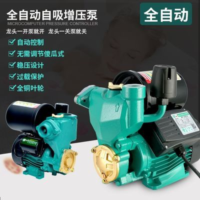 增压泵家用全自动静音自来水管道加压力泵热水器增压器自吸抽水泵