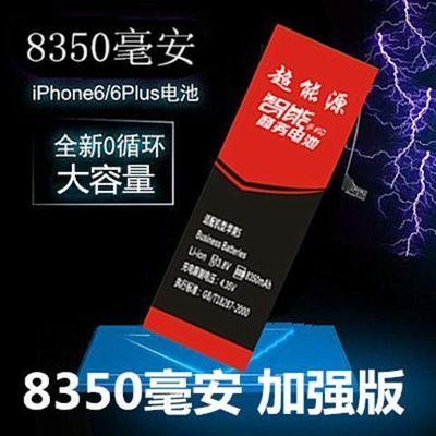 苹果6电池 iphone5S/6s/6Splus/7/7P/4S/5大容量手机内置电池SE