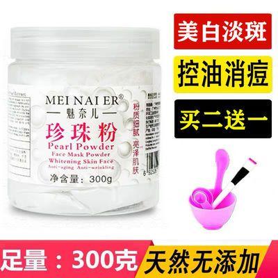 【可选顺丰配送】珍珠粉正品面膜粉纯天然美白补水淡斑祛痘淡化去