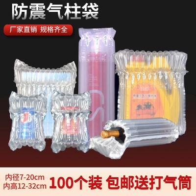 缓冲气泡膜红酒气柱袋防震防摔加厚气泡柱快递打包袋充气包装气囊