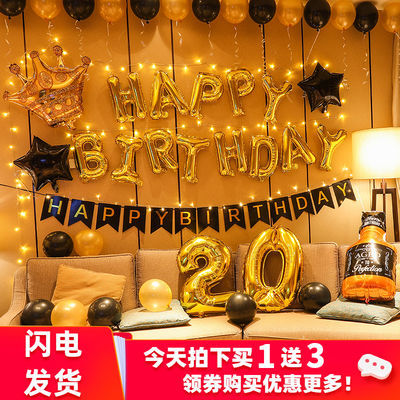 生日气球装饰生日派对布置趴体网红公主成人儿童男生女孩周岁主题