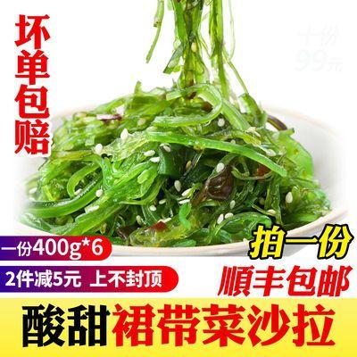顺丰包邮裙带菜即食海藻沙拉寿司料理海带丝海草海鲜零食一袋400g