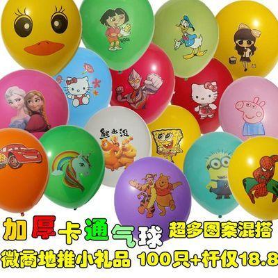 00个装批发包邮大号加厚儿童可爱多款混搭卡通彩色玩具地推气球1