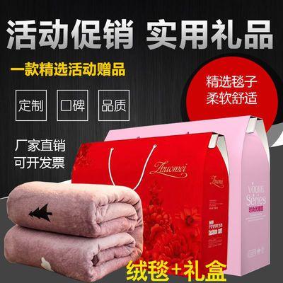 毛毯礼盒装实用礼品公司开业宣传促销定制logo赠品奖品活动小礼品