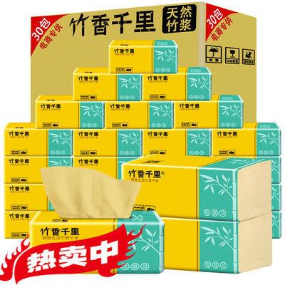 【30包27包18包8包】竹香千里本色竹浆抽纸300张/包餐巾纸面纸巾