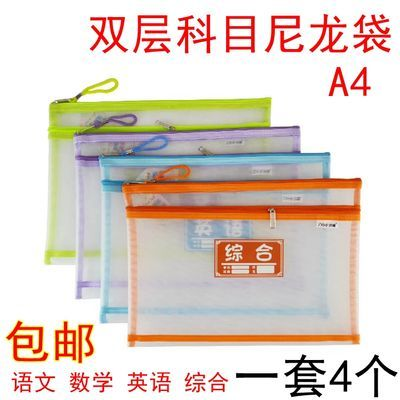 袋收纳纱网袋包邮A4透明尼龙文件袋双层拉链科目袋学生试卷分类