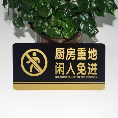 进标识牌饭店顾客止步提示牌创意警示标语贴亚克力厨房重地闲人免