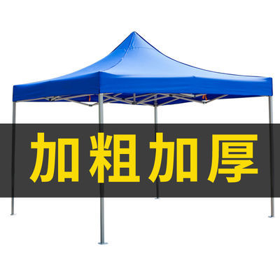 户外四角帐篷印字伸缩式遮阳摆摊折叠四脚大伞四方雨棚防雨棚伸缩