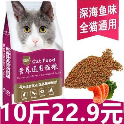 猫粮10斤装5kg天然深海鱼成猫幼猫增肥发腮20英短美流浪猫食散装