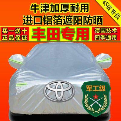 丰田新卡罗拉车衣车罩威驰凯美瑞花冠雷凌汉兰达RAV4致炫汽车车套