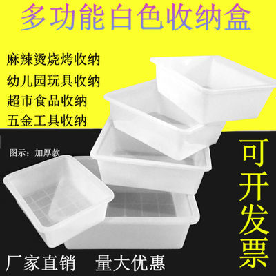 子长方形加厚白色收纳盒箱保鲜厨房超市储物烧烤麻辣烫冰盘塑料盒