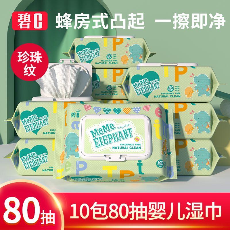 碧C婴儿湿巾宝宝手口屁专用80抽大包装特价家庭实惠装学生湿纸巾