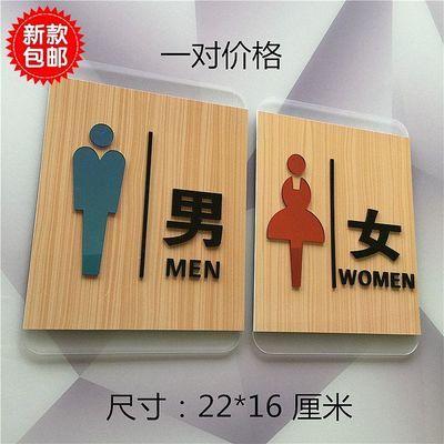标牌门贴 男女卫生间标志牌 厕所标识提示牌立体亚克力男女洗手间