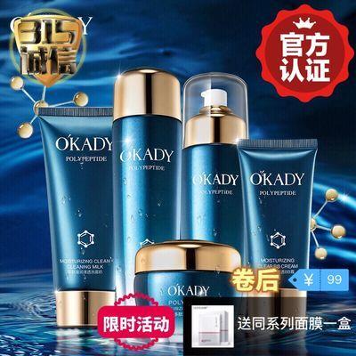 欧佩多肽滋润清透化妆品五件套改善肌肤补水保湿淡斑学生女护肤品