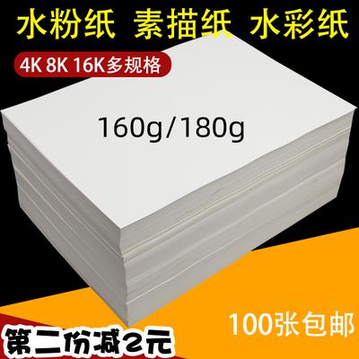 100张 包邮加厚160g素描纸4k水粉纸水彩纸8k全木浆素描铅画纸八开【3月25日发完】