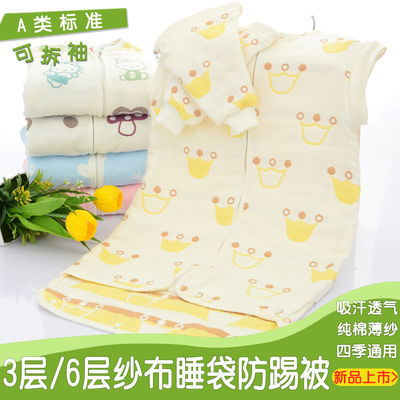 季睡袋儿童睡袋婴儿新生儿宝宝信封式纯棉6层纱布防踢被春秋冬