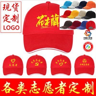 广告工作帽党员志愿者帽巾帼旅游学生鸭舌帽餐饮帽印绣字定制logo