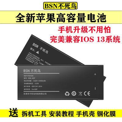 苹果6电池6s大容量电池6p/6sp/7p手机iphone8/8plus6splus不发货